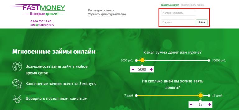 время деньги займ личный кабинет где можно взять деньги в долг срочно в белгороде от частного лица